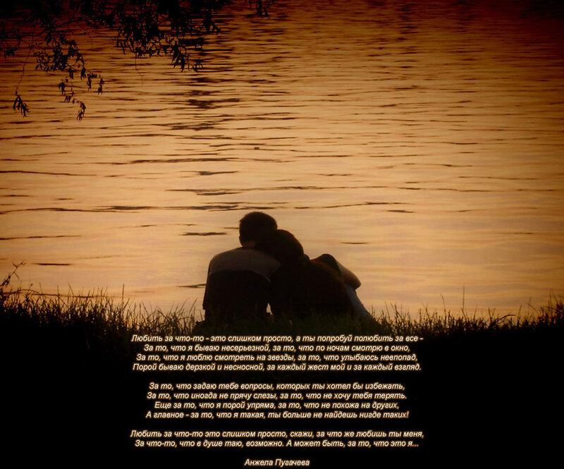 любовь love