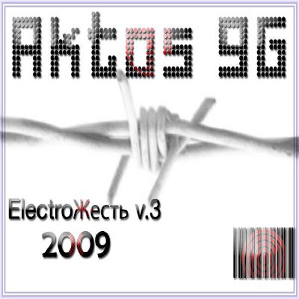 ElectroЖесть vol.3