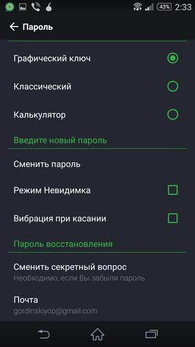 Типы паролей