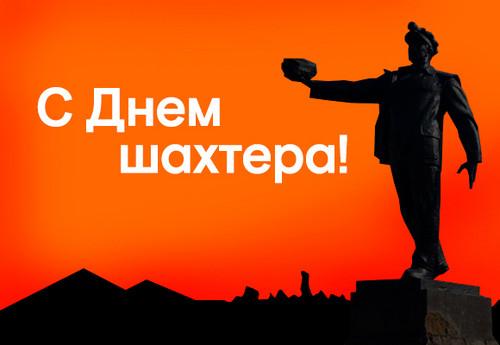 С днем шахтера! Памятник на фоне рассвета