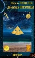 Книга Дневники Пирамиды
