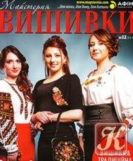 Журнал Книга Майстерня вишивки № 32 2014