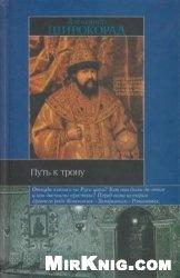 Книга Путь к трону. Историческое исследование