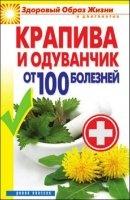 Аудиокнига Крапива и одуванчик от 100 болезней rtf / rar 13,18Мб