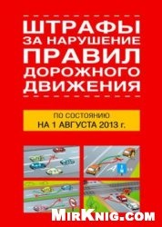 Книга Штрафы за нарушение правил дорожного движения по состоянию на 1 августа 2013 года