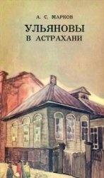 Книга Ульяновы в Астрахани