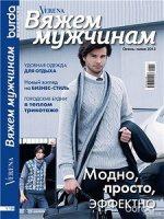 Журнал Burda. Вяжем мужчинам. Осень-зима 2013 jpg 55Мб