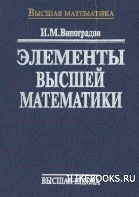 Книга Виноградов И. М. - Элементы высшей математики. (Аналитическая геометрия. Дифференциальное исчисление. Основы теории чисел)