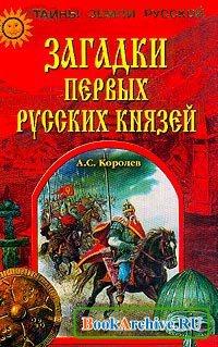 Книга Загадки первых русских князей