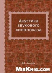 Книга Акустика звукового кинопоказа