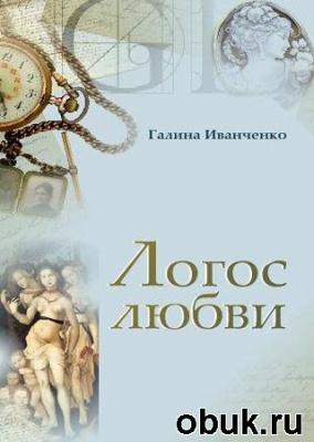 Книга Логос любви