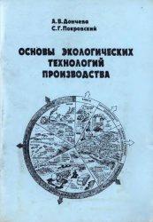 Книга Основы экологических технологий производства