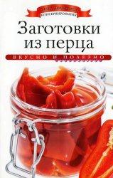 Книга Заготовки из перца (Азбука домашнего консервирования)
