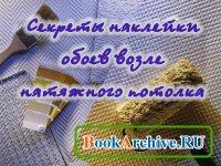 Книга Секреты наклейки обоев возле натяжного потолка