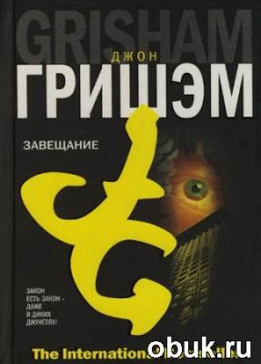 Книга Джон Гришэм - Завещание (Аудиокнига) полный