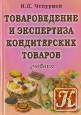 Книга Товароведение и экспертиза кондитерских товаров  - Чепурной