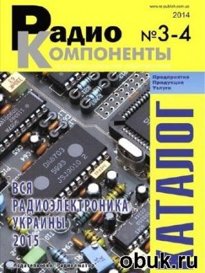 Книга Радиокомпоненты №3-4 (июль-декабрь 2014)