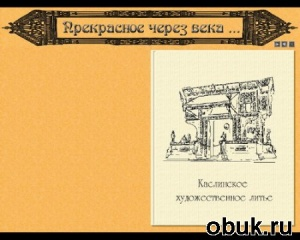 Книга Каслинское художественное литье