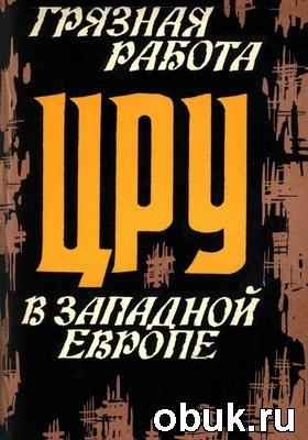 Книга Грязная работа ЦРУ в Западной Европе