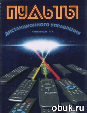 Книга Пульты дистанционного управления для телевизоров зарубежного и отечественного производства