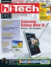 Журнал Hi-Tech Pro №1-2 (январь/февраль 2013).