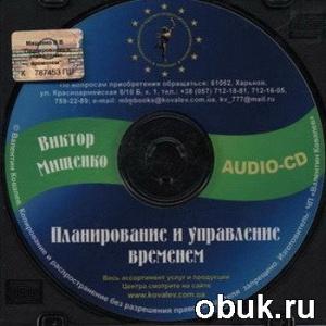 Аудиокнига Мищенко Виктор - Планирование и управление временем (аудиокнига)