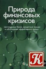 Книга Природа финансовых кризисов: Центральные банки, кредитные пузыри и заблуждения
