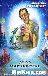 Книга Дела магические