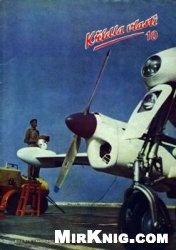 Журнал Kridla vlasti 1963-10