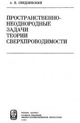 Книга Пространственно-неоднородные задачи теории сверхпроводимости