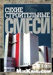 Книга Сухие строительные смеси