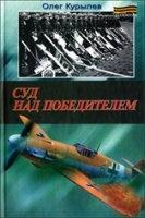 Книга Суд над победителем fb2 5,25Мб