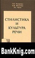 Книга Стилистика и культура речи doc 2,65Мб