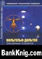 Описательная психология doc 1,56Мб