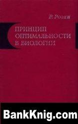 Книга Принцип оптимальности в биологии djvu 1,5Мб