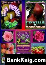Книга Книги для садовода-любителя (архив) doc  53,4Мб