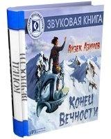 Айзек Азимов - Конец Вечности (2011)  536,93Мб
