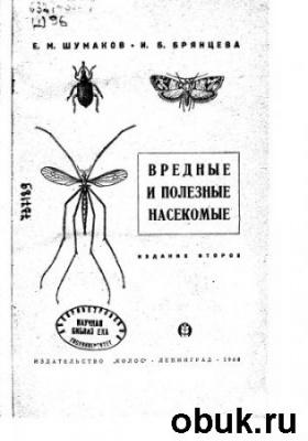 Книга Вредные и полезные насекомые