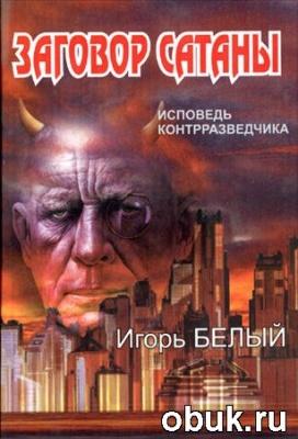 Книга Заговор Сатаны. Исповедь контрразведчика