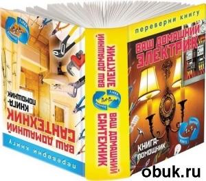 Книга И. Тихонов - Ваш домашний электрик