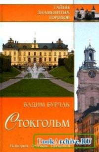Стокгольм. История. Легенды. Предания (аудиокнига).