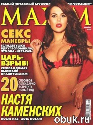 Maxim №12 (декабрь 2012) Украина
