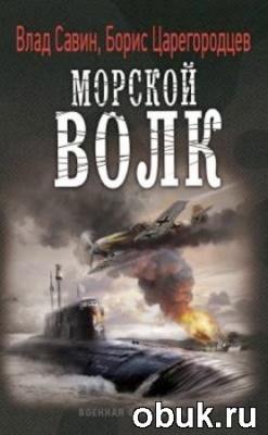 Книга Влад Савин, Борис Царегородцев. Морской волк