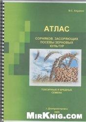 Книга Атлас сорняков, засоряющих посевы зерновых культур. Токсичные и вредные семена