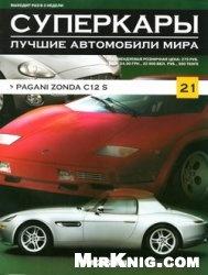 Журнал Суперкары. Лучшие автомобили мира №21 / Pagani Zonda C12 S