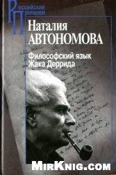 Книга Философский язык Жака Деррида