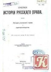 Книга Очерки истории русского права