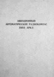 Книга Авиационный автоматический радиокомпас типа АРК-5