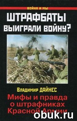 Книга Штрафбаты выиграли войну? Мифы и правда о штрафниках Красной Армии