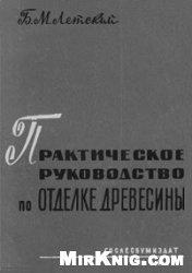 Книга Практическое руководство по отделке древесины